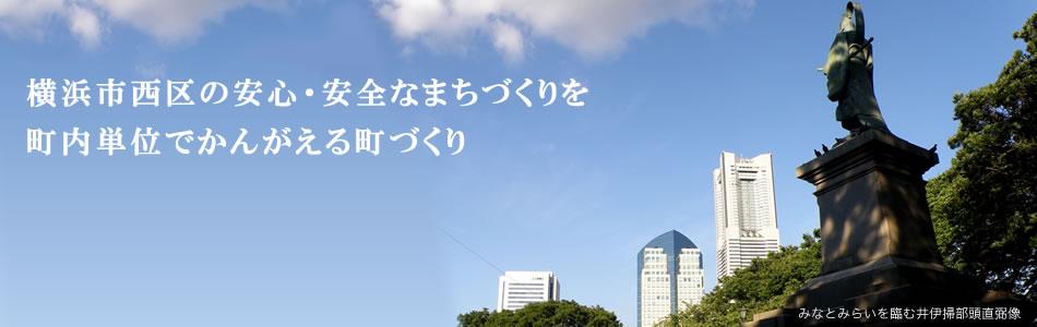 横浜市西区の安心・安全なまちづくりを町内単位でかんがえる町づくり